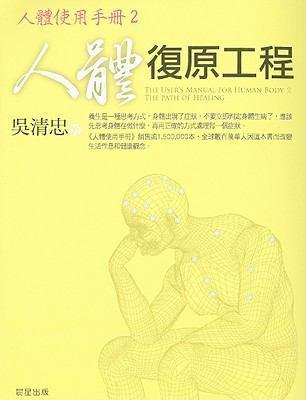 The User's Manual For Human Body 2: The Path Of Healing 9789861772004