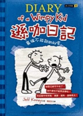 Diary of a Wimpy Kid 9789868484740