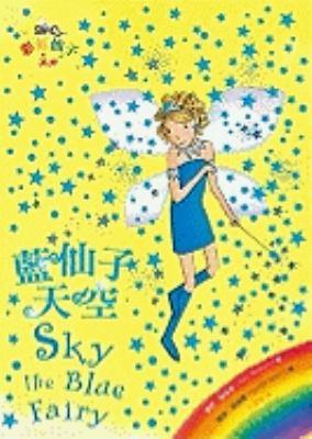 Sky the Blue Fairy 9789867045591
