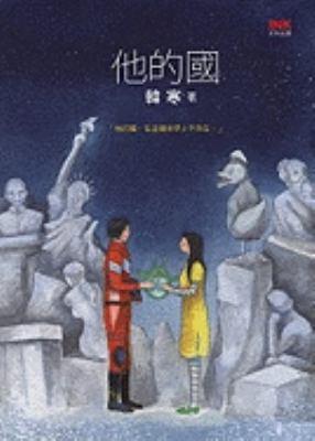 Ta de Guo 9789866377914