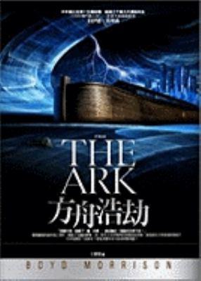 The Ark 9789866275104