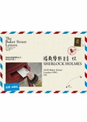 The Baker Street Letters 9789862351055