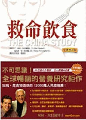 The China Study 9789868590885