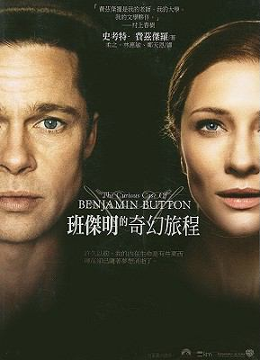 The Curious Case Of Benjamin Button 9789862270264