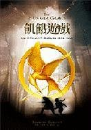 The Hunger Games 9789862131367