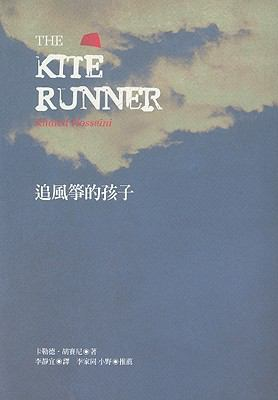 The Kite Runner 9789867475657