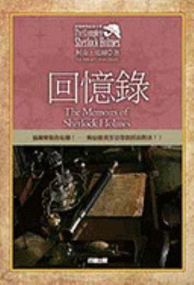 The Memoirs Of Sherlock Holmes 9789861781020