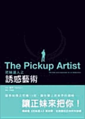 The Pickup Artist: The New and Improved Art of Seduction 9789866634154