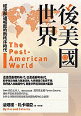 The Post-American World 9789861734187