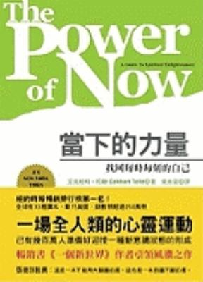 Power Of Now - A GT Spirit 9789868474833