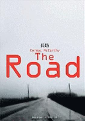 The Road 9789861734361