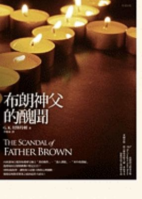 The Scandal of Father Brown 9789861781440