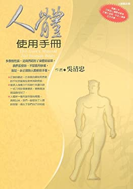The User's Manual For Human Body 9789867367440