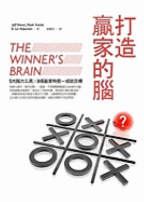 The Winner's Brain 9789861203478
