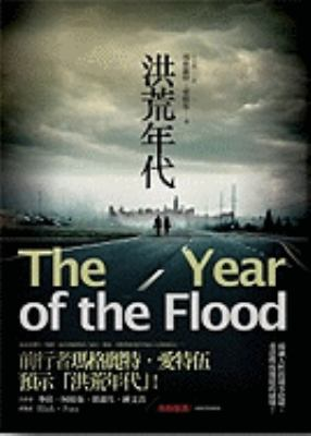 The Year of the Flood 9789866385124
