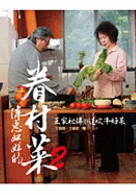 Wei Zhong Jie Jie de Juan Cun Cai 2 - Wang Jia Mi Chuan 33 DAO Chui Niu Hao Cai