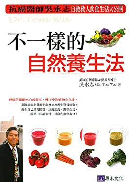 Wu Yong Zhi Bu Yi Yang de Zi Ran Yang Sheng Fa 9789867069665