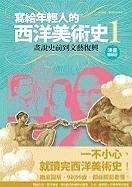 XIE Gei Nian Qing Ren de XI Yang Mei Shu Shi 1: Hua Shuo Shi Qian DAO Wen Yi Fu Xing 9789868418400