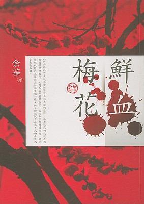 Xian XIE Mei Hua 6 9789861731544