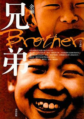 Xiong Di: Brothers 9789867252937