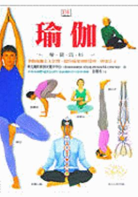Yoga Mind & Body 9789867879264