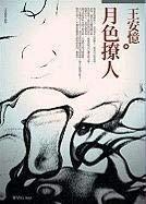 Yue Se Liao Ren 9789861734545