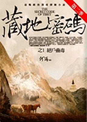 Zang Di Mi Ma Di 2 Ji 1 Jue Hu Gu Du 9789862192931
