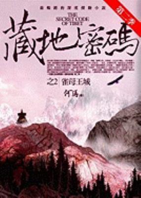 Zang Di Mi Ma Di 2 Ji 2 Que Mu Wang Cheng 9789862192948