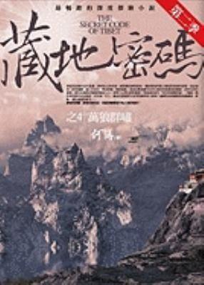 Zang Di Mi Ma Di Er Ji 4 WAN Lang Qun Xiao 9789862193211