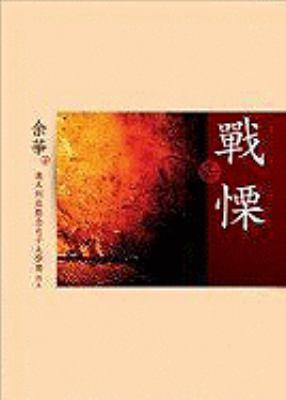 Zhan Su 9789861731056