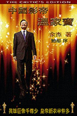 China's Best Actor: Wen Jiabao 9789881943026
