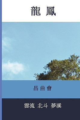 Dragon Phoenix Blog (Traditional Chinese)