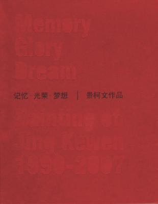 Memory, Glory, Dream: Painting Of Jing Kewen, 1990-2007 9789881714411