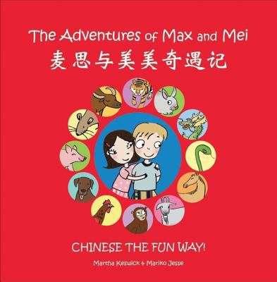 The Adventures Of Max And Mei: Chinese The Fun Way! 9789889979560