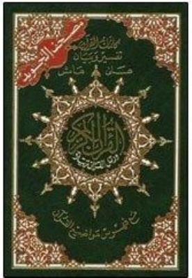 Tajweed Quran for Learning 9789933900298