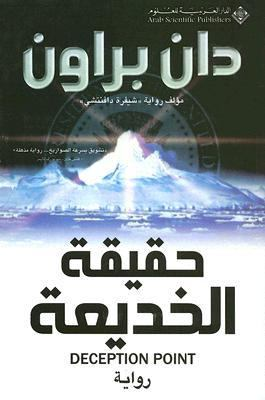 Haqyqat Al-Khed'ya: Deception Point 9789953299075