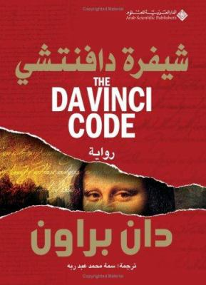 Shifrat Da Vinci: The Da Vinci Code 9789953297873