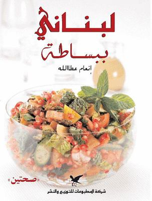 Simply Lebanese: In Arabic 9789953880778