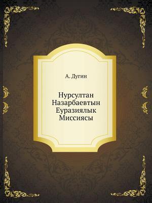 Nursultan Nazarbaevtyn Euraziyalyk Missiyasy 9789965959233