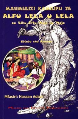 Masimulizi Kamilifu Ya Alfu Lela U Lela Au Siku Elfu Moja Na Moja: Kitabu Cha Kwanza 9789987417025