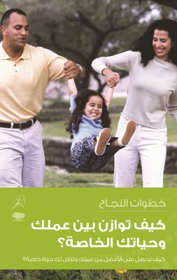 Balance Your Life and Work: (Arabic Edition) 9789992142899