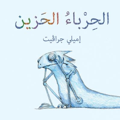 Blue Chameleon (Arabic Edition) 9789992142813