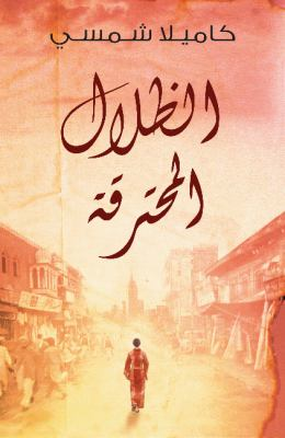 Burnt Shadows: (Arabic Edition) 9789992142585