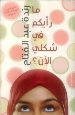 Does My Head Look Big in This? (Arabic Ed) 9789992142578