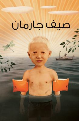 Garmann Wal Saif (Garmann's Sommer- Arabic Edition) 9789992178805