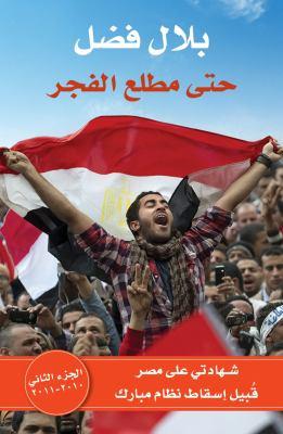 Hata Matla El Fajr 9789992194126