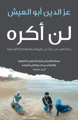 I Shall Not Hate: (Arabic Edition)