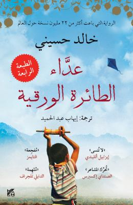 Kite Runner: (Arabic Edition) 9789992178966