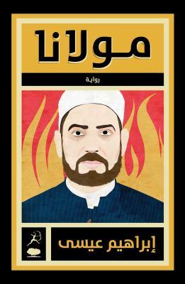 Mowlana (The TV Sheikh) 9789992195239