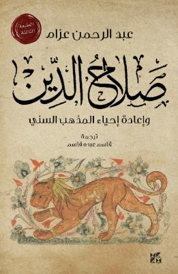 Saladin: (Arabic Edition) 9789992142653